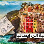 تعرف علي كيفية الحصول علي فيزا شنجن إيطاليا أو فيزا سياحة إلي إيطاليا