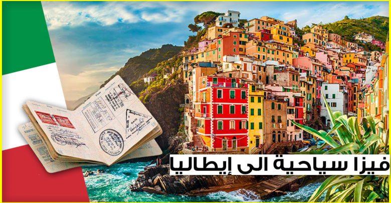 فيزا شنجن إيطاليا
