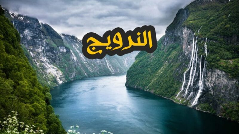 Photo of الطرق الشرعية الأسهل مِن أجل الهجرة الى النرويج
