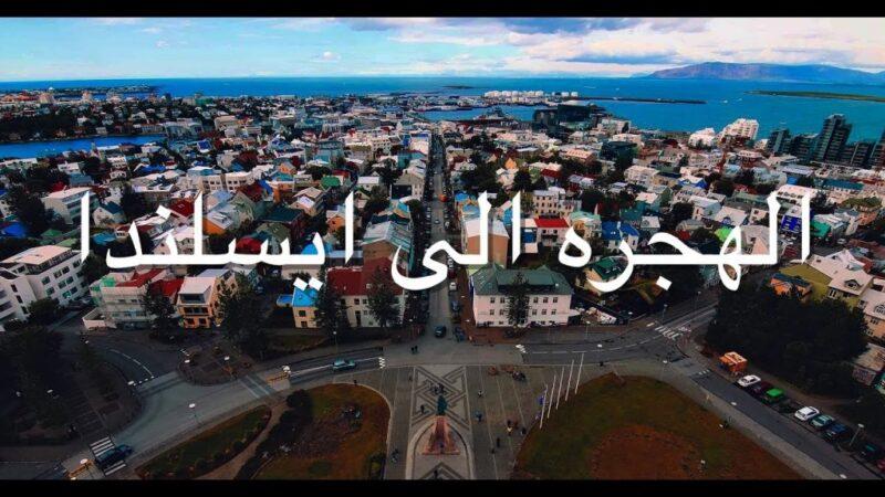 Photo of شروط الهجرة الى ايسلندا ومميزاتها الرائعة