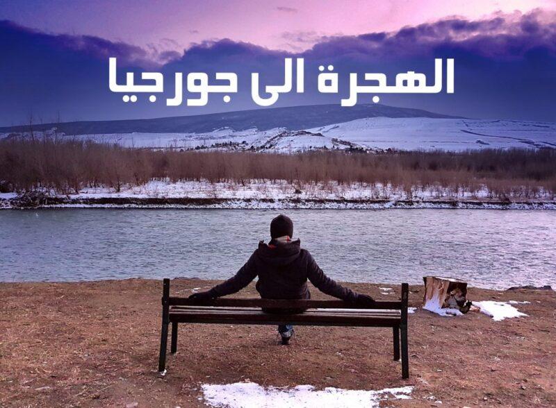 Photo of الهجرة الى جورجيا حلم الكثير من الشباب