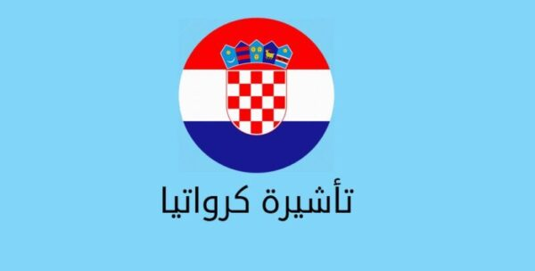 فيزا كرواتيا
