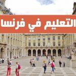 الدراسة في فرنسا مجانا ...... تعرف على المنح الدراسية فى فرنسا