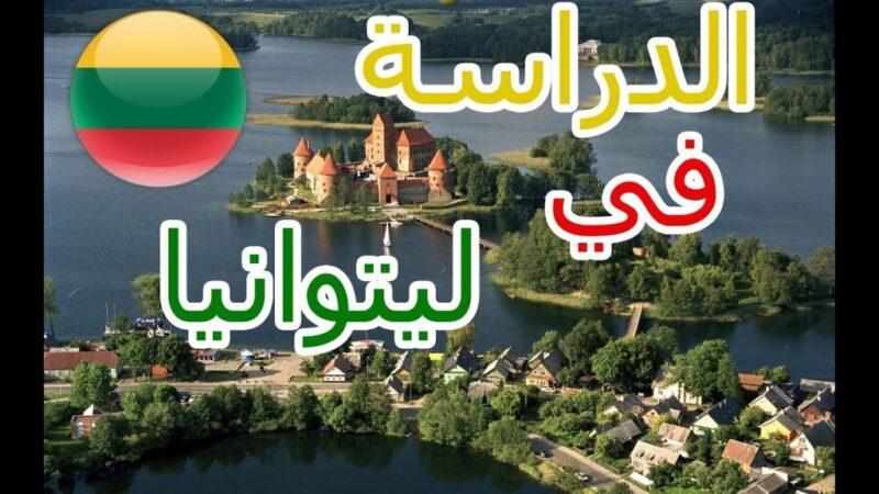الدراسة فى ليتوانيا