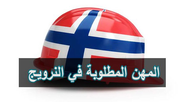 العمل في النرويج للعرب ... تعرف على حقوق العامل فى النرويج