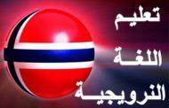 تعليم اللغة النرويجية .... تعرف على أهم فوائدها