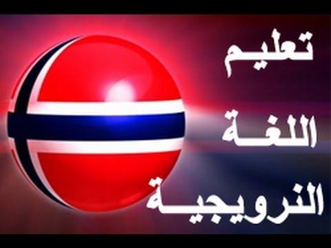 Photo of تعليم اللغة النرويجية …. تعرف على أهم فوائدها