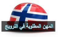 المهن المطلوبة في النرويج ... ابحث عن فرص العمل