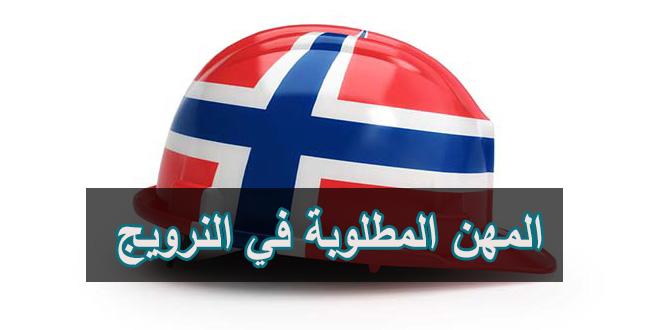 Photo of المهن المطلوبة في النرويج … ابحث عن فرص العمل
