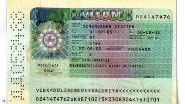 لوثائق المطلوبه لفيزا شنغن