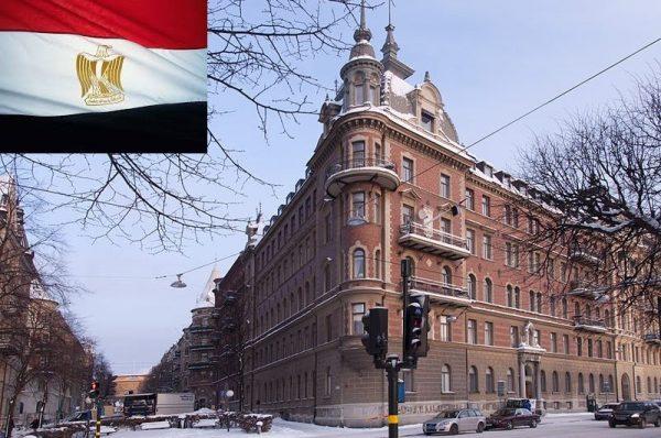 السفاره المصرية في السويد