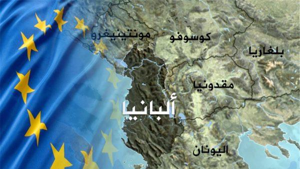 اين تقع البانيا على الخريطة ؟