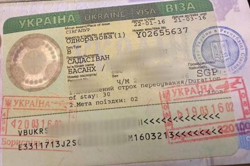 تاشيرة اوكرانيا