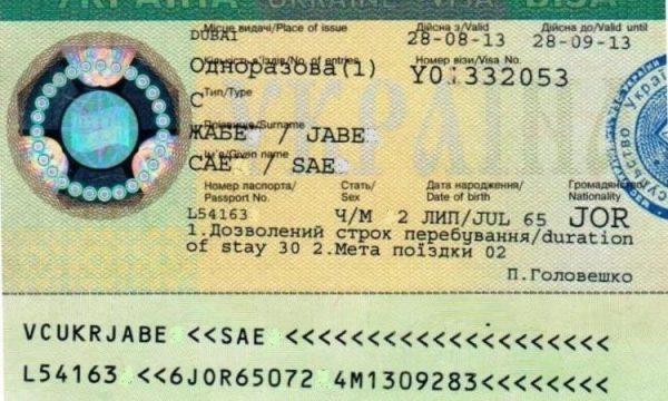تعرف على تأشيرة أوكرانيا