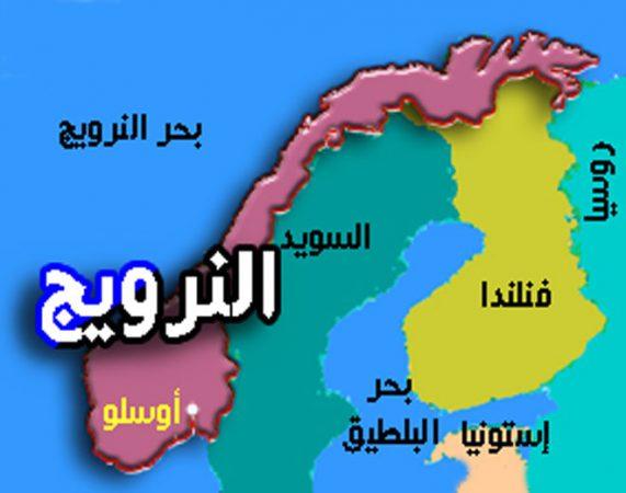 أين تقع النرويج على الخريطة ؟