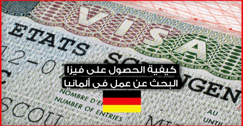 الاوراق المطلوبة لفيزا البحث عن عمل في المانيا