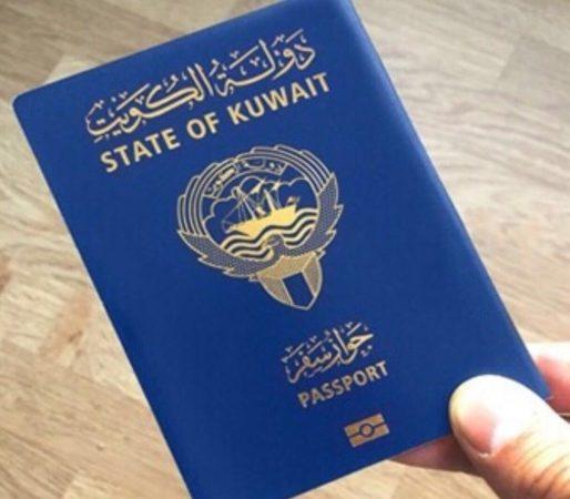 جواز سفر كويتي