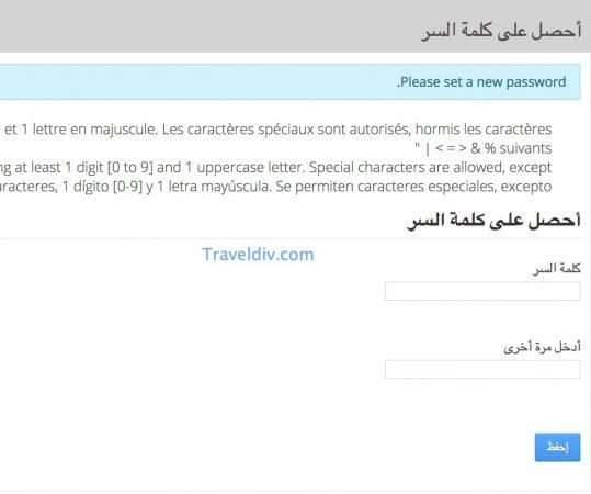الحصول على كلمة السر للحصول على تأشيرة شنغن فرنسا
