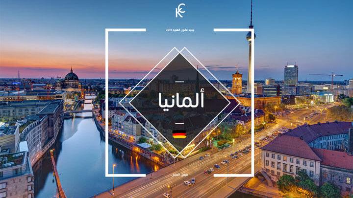 اقامة العمل في المانيا ... تعرف على شروطها وكيفية الحصول عليها