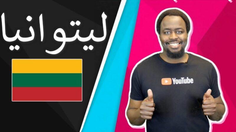 الدراسة في ليتوانيا للمغاربة