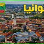 عدد سكان ليتوانيا .... تعرف على الكثافة السكانية فى ليتوانيا