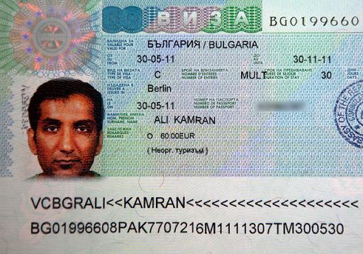 كيفية الحصول على فيزا بلغاريا