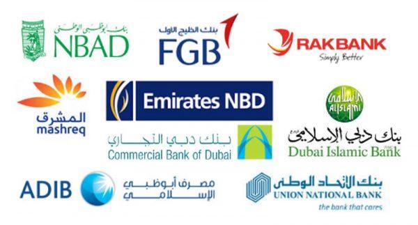 بنوك الإمارات العربية المتحدة