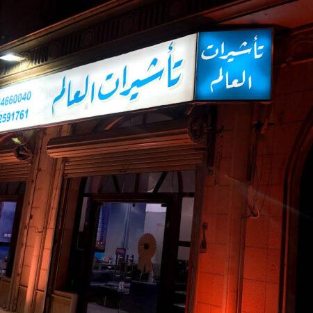 مكتب تأشيرات العالم
