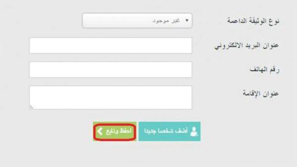 خطوات الحصول على تأشيرة تركيا للمقيمين بالسعودية إلكترونيا