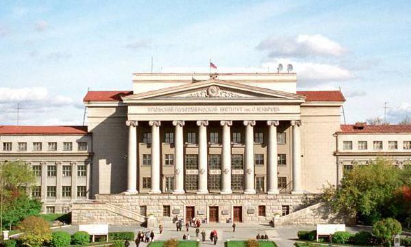 جامعة الأورال