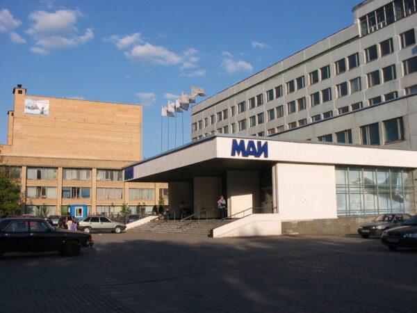 معهد موسكو للطيران ( المعهد الوطنى للبحوث )