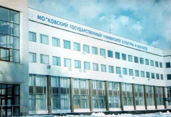 جامعة موسكو الحكومية للثقافة والفنون