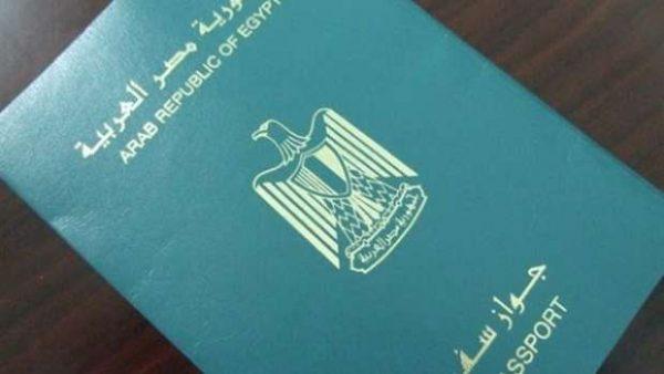 متطلبات الحصول على فيزا بلغاريا للمصريين
