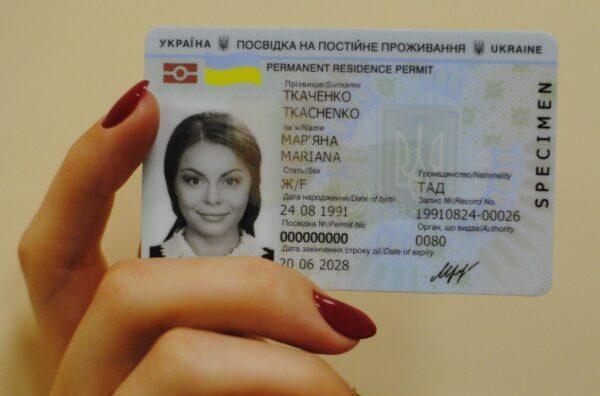 الأوراق المطلوبة للحصول على الاقامة الدائمة في اوكرانيا