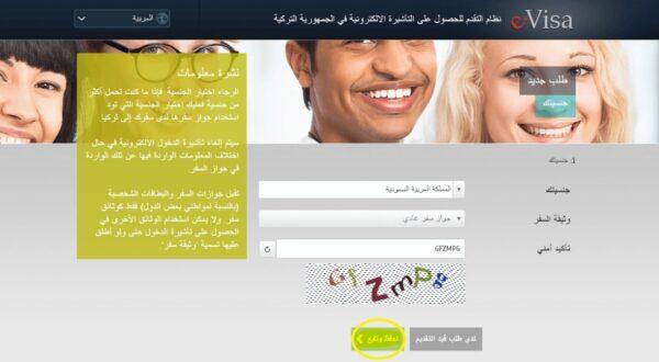 خطوات الحصول على فيزا تركيا للسعوديين من المطار