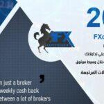موقع اف اكس كوميشن أكبر موقع فوركس كاش باك في الوطن العربي